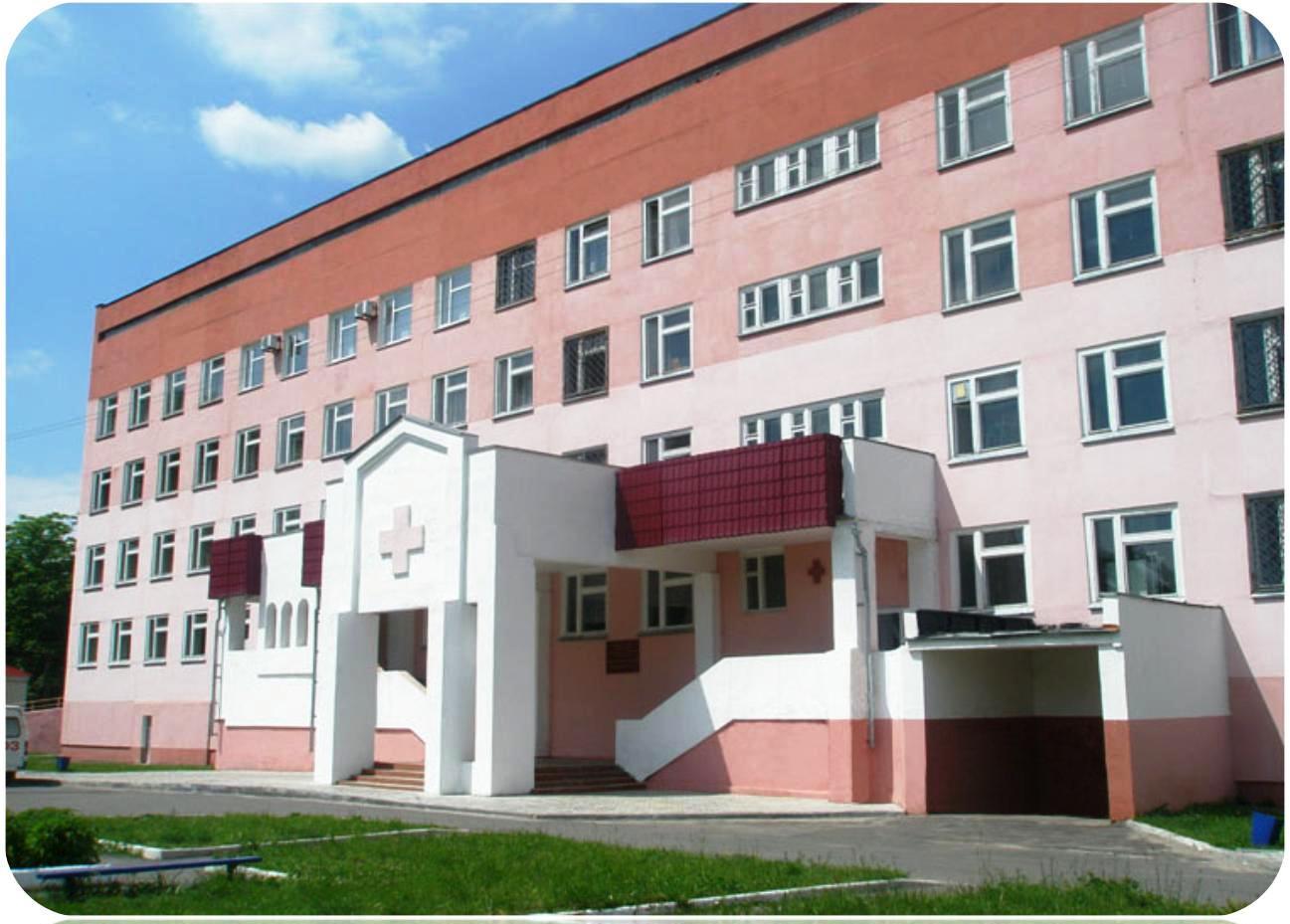 Учреждение здравоохранения лидская центральная районная больница