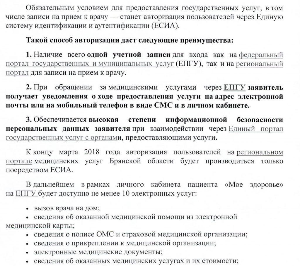 Объявление Авторизация через ЕСИА